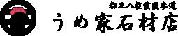 【八柱霊園】うめ家石材店