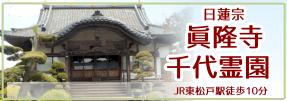 眞隆寺千代霊園
