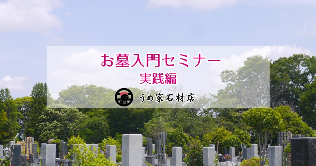 お墓入門セミナー(実践編)