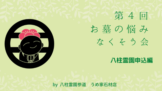 八柱霊園申込編